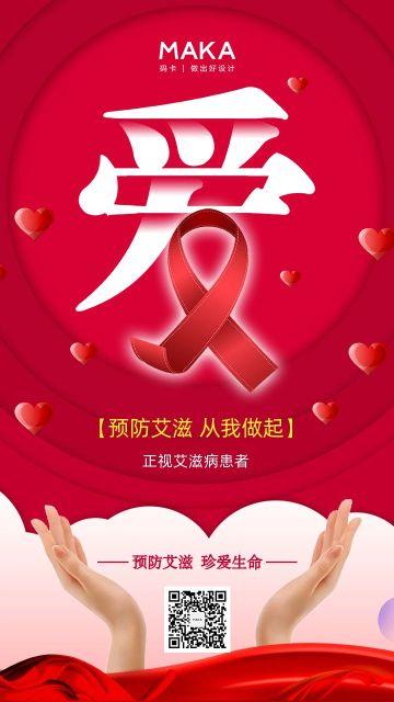 红色简约艾滋病预防宣传海报