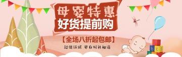 手绘卡通母婴电商banner