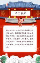 可爱福娃中国风元旦新年年货促销