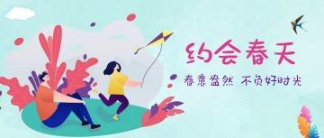 春季踏青春游简约卡通春季旅游促销活动宣传推广微信公众号封面大图通用