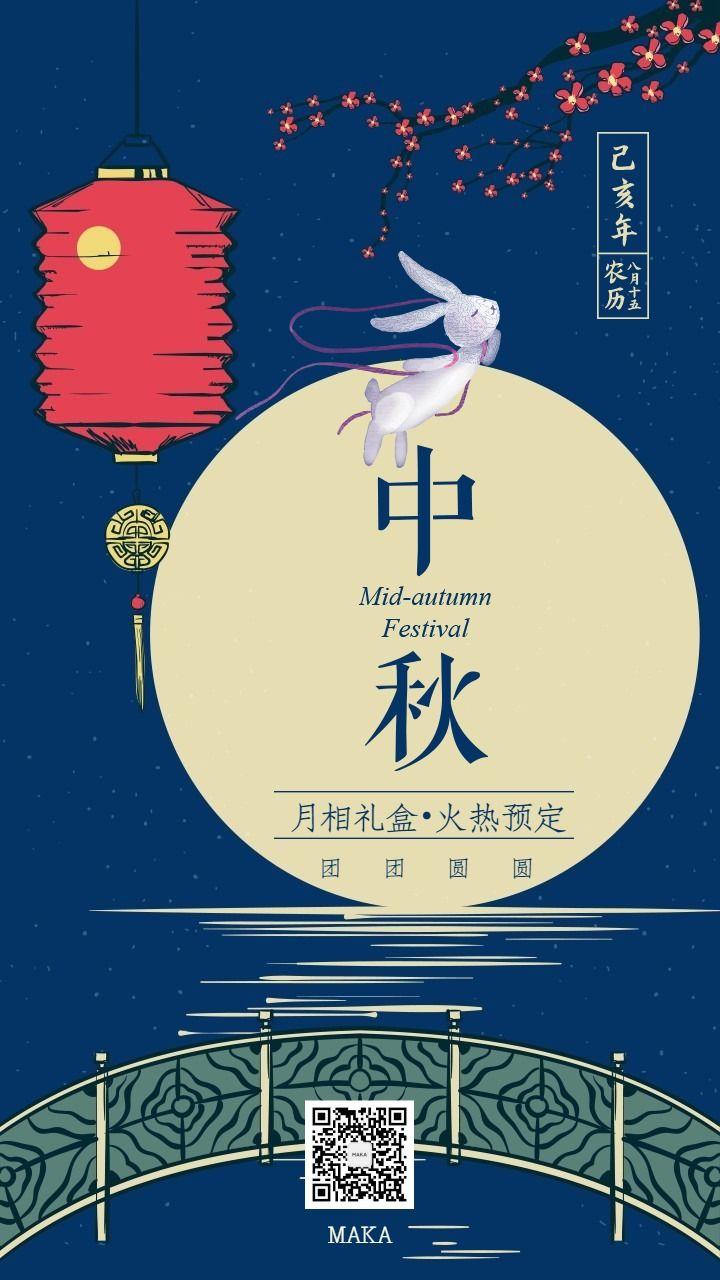 蓝色高端大气复古中秋店铺节日活动海报
