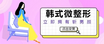 紫色扁平简约韩式微整形微信公众号封面