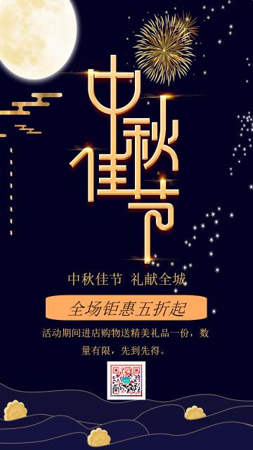 蓝色怀旧中国风店铺八十五中秋节促销活动宣传海报