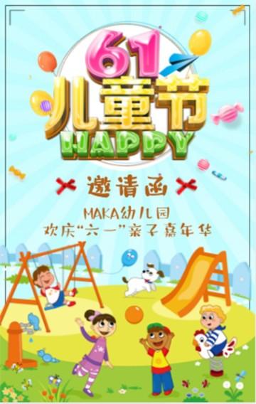 卡通手绘风庆祝六一儿童节亲子活动邀请函宣传H5