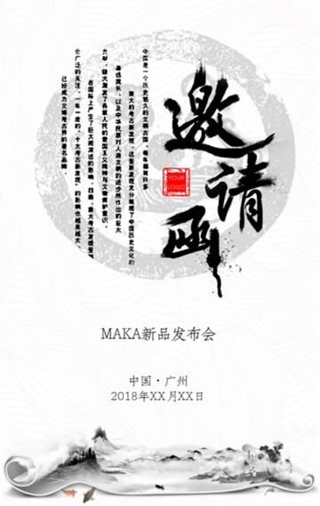 中国风水墨卷轴通用邀请函