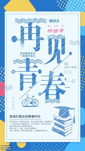 蓝色清新文艺创意再见青春毕业季海报