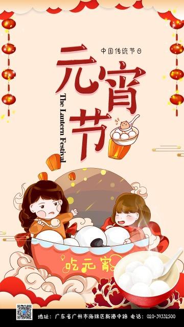 元宵节喜庆卡通贺卡 海报