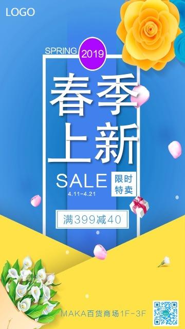 蓝色扁平简约风春季新品促销宣传手机海报