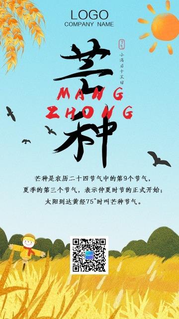 清新文艺二十四节气之芒种宣传手机海报