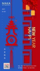 红色喜庆元旦跨年祝福宣传海报