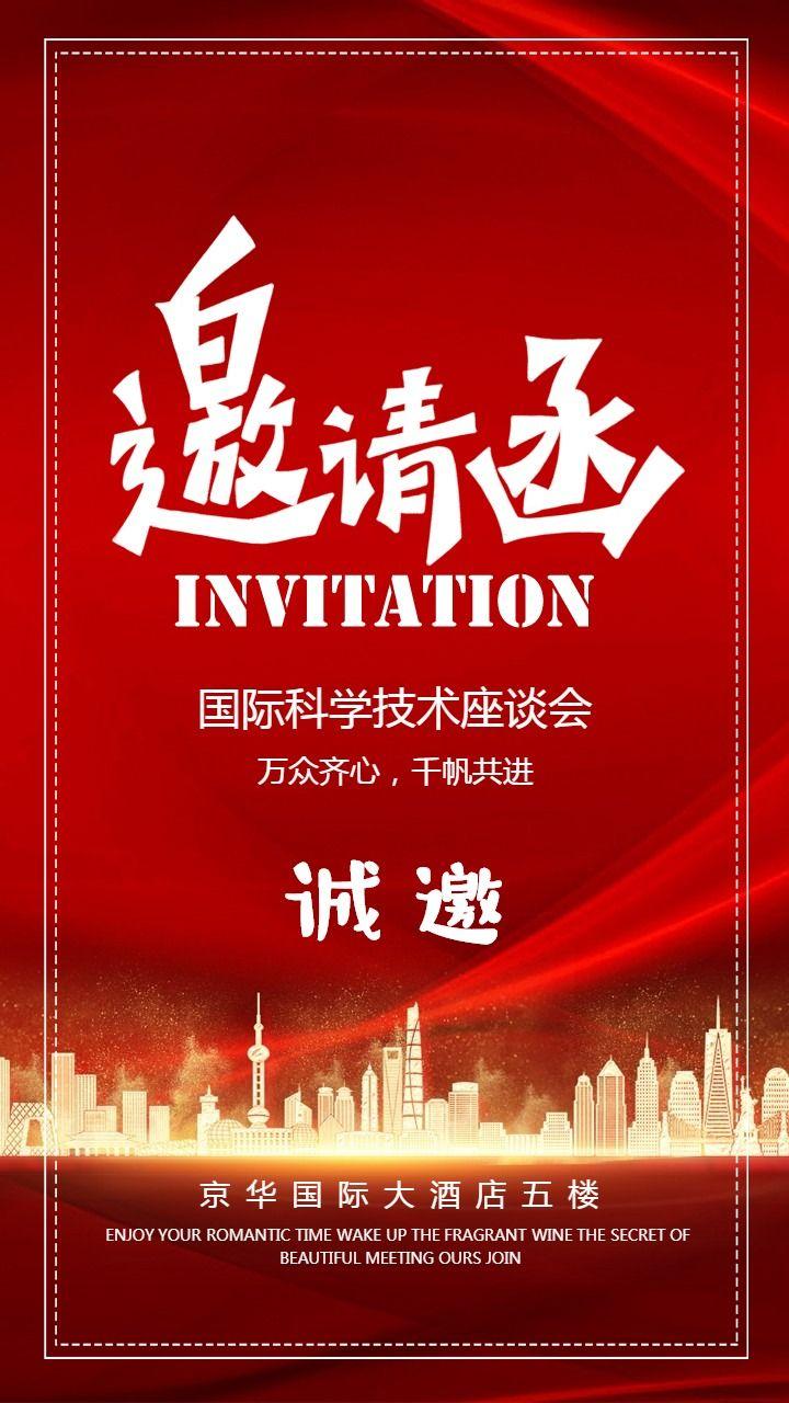 红色时尚企事业公司单位会议邀请函