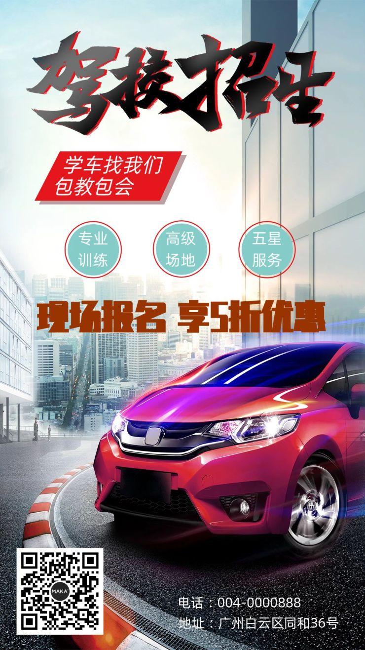 汽车促销推广宣传海报