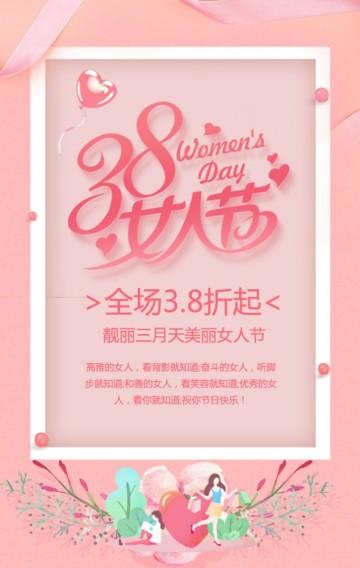 38女人节女神节妇女节促销宣传H5模板清新粉色唯美风