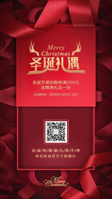 大红圣诞节活动圣诞节促销圣诞节折扣圣诞优惠