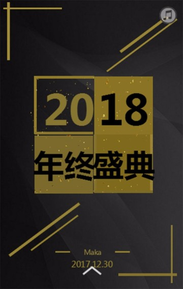 2018震撼年终盛典 年终总结 邀请函 年度盛典