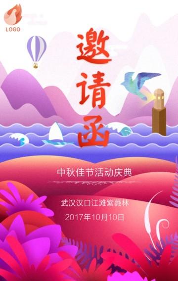 红色扁平简约中秋聚会邀请函H5
