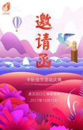 邀请函 中秋节活动 秋季运动会 企业宣传会议 开学庆典 插画 手绘风格
