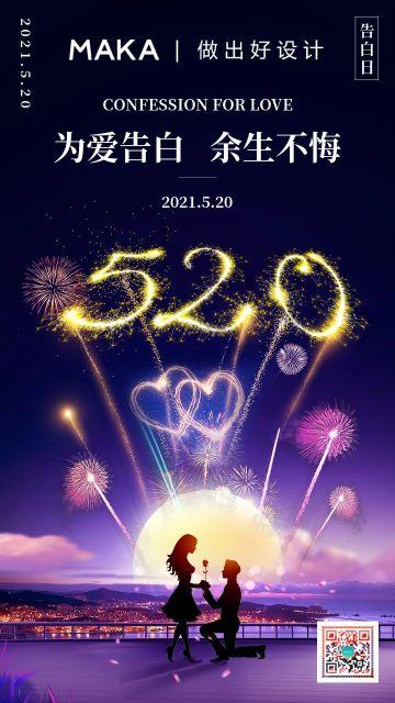 深色唯美风520情人节告白海报