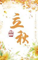 二十四节日之立秋,手绘板