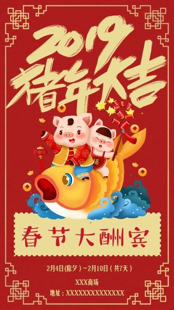 2019猪年大吉商场促销宣传海报、祝福海报