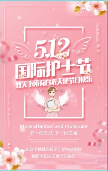 5.12 国际护士节节日宣传,节日祝福