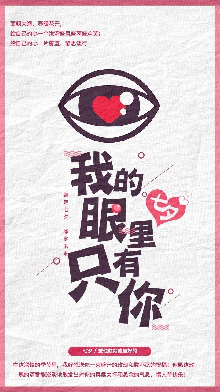 七夕 情人节 7.7 表白恋爱甜蜜七夕海报 商场促销 节日促销牛郎织女 鹊桥 我眼里只有你 爱情