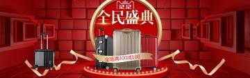 双12时尚炫酷行李拉杆箱电商促销店铺Banner