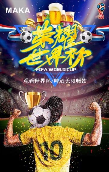 世界杯酒吧畅饮邀请函啤酒足球狂欢