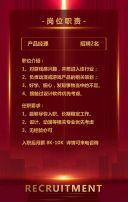 中国红高端大气企业公司校园人才招聘招募H5模板