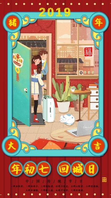 大年初七回城日年俗贺卡新年春节祝福手机海报