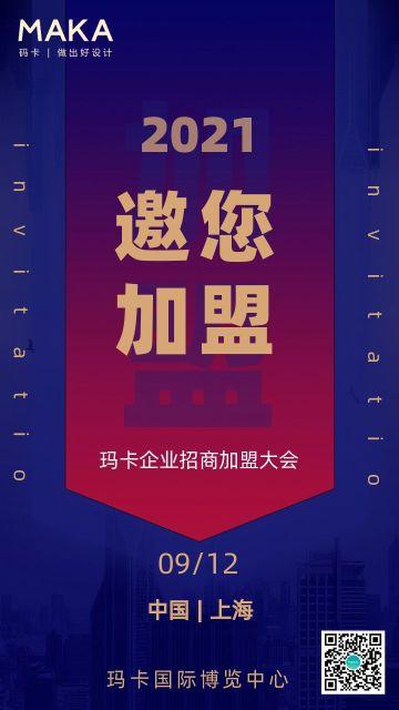 蓝色简约招商邀请海报模板