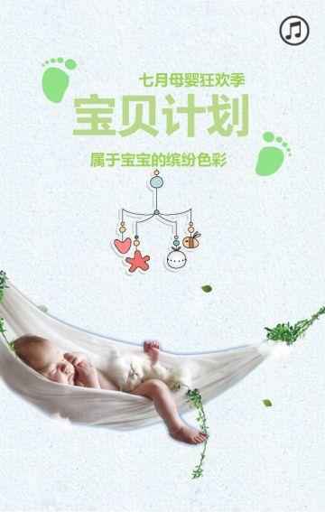母婴产品宣传