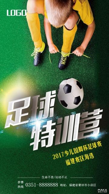 足球特训营宣传海报