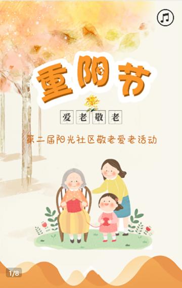 重阳节 活动邀请函 敬老爱老 社区活动 爱心 公益
