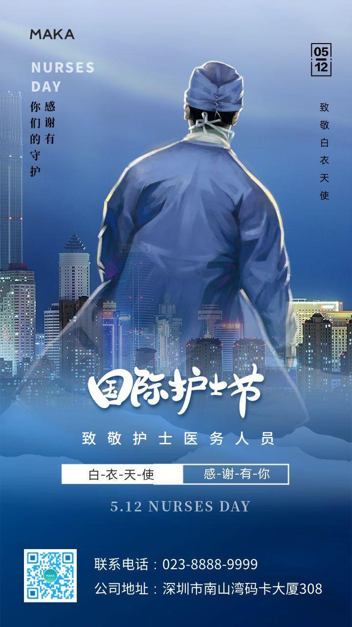 蓝色简约风格国际护士节宣传海报