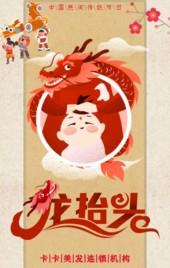 二月二龙抬头 理发店美发沙龙活动促销宣传 龙头节节日祝福贺卡 龙抬头文化宣传
