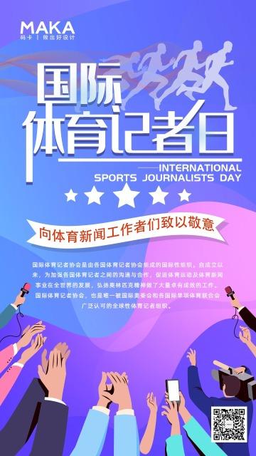 蓝色卡通国际体育记者日节日宣传手机海报