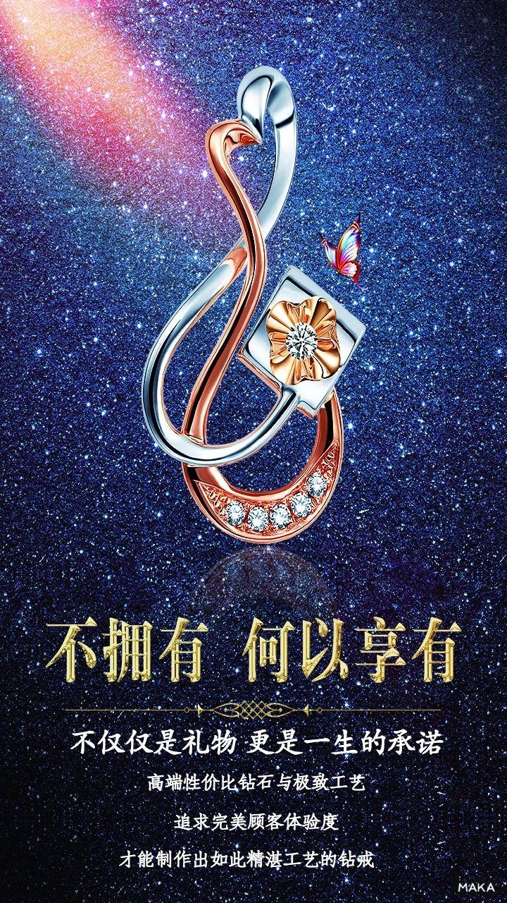 高端奢华钻石宣传海报