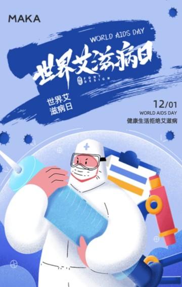 蓝色简约风格世界艾滋病日节日健康科普翻页H5