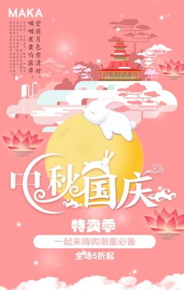 可爱卡通手绘国庆中秋双节促销H5