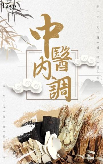 中国风中医调理冬病夏治三伏贴宣传H5