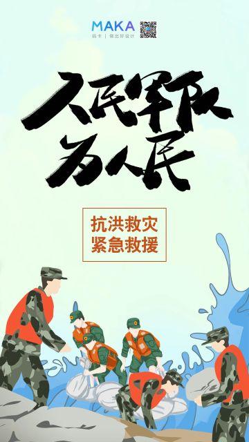 河南暴雨台风洪水中的中国力量手机海报