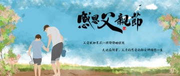 卡通手绘蓝色父亲节文化传播祝福微信公众号封面--头条