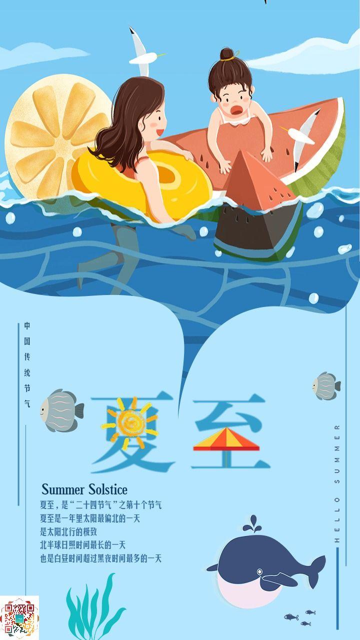 卡通手绘蓝色夏至文化传播祝福海报