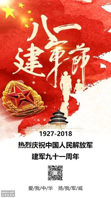 建军节八一建军节红色珍爱和平