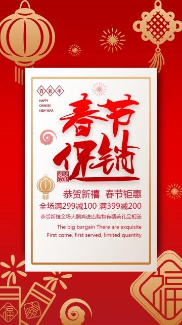 年货节春节新春促销新年活动海报