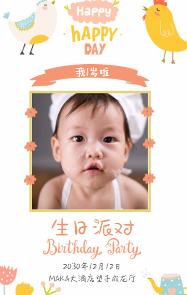 白色卡通宝宝生日派对邀请函翻页H5
