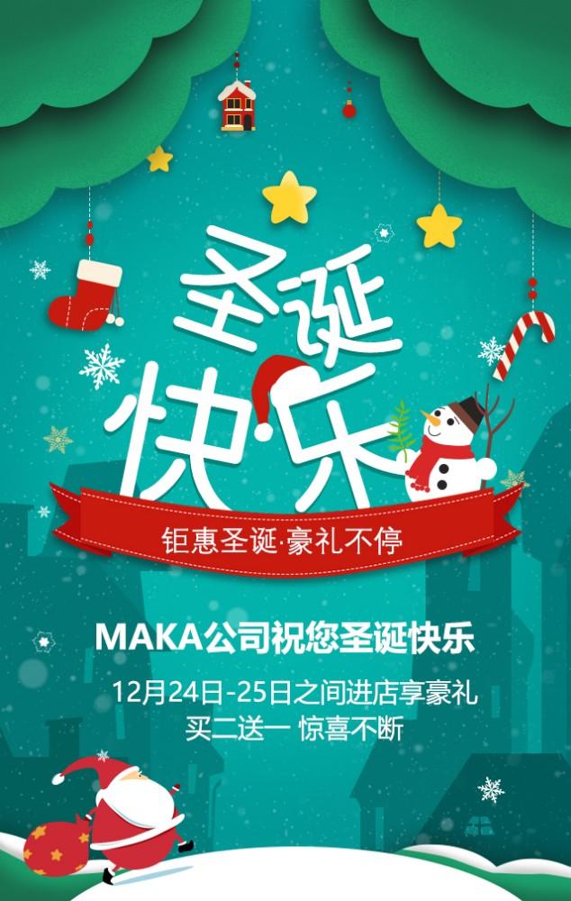 宝蓝色 圣诞节 圣诞节活动  圣诞快乐 圣诞节贺卡 产品宣传H5