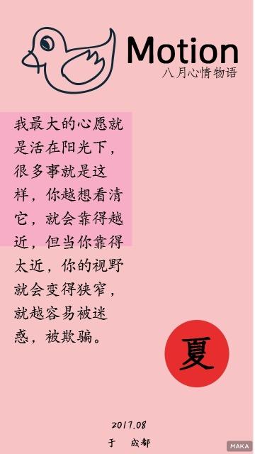 心情物语随笔个人粉色鸭手绘简约
