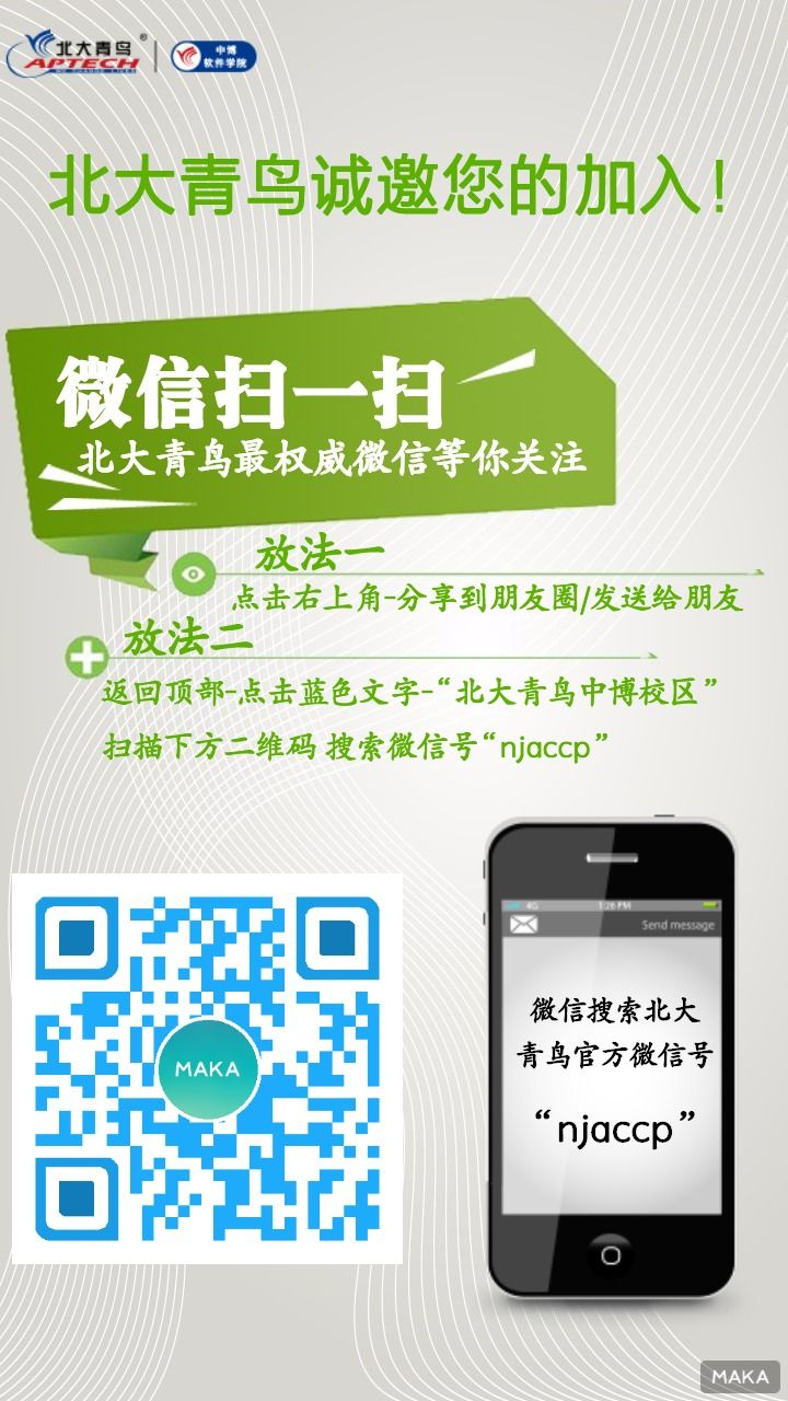 北大青鸟官方微信活动宣传海报
